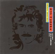 George Harrison With Eric Clapton & Band - Live In Japan
